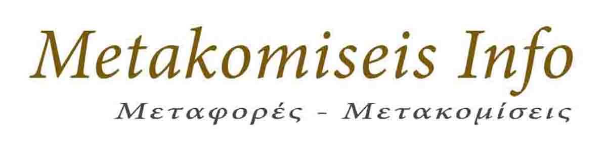 Metakomiseis Info | Μεταφορές - Μετακομίσεις